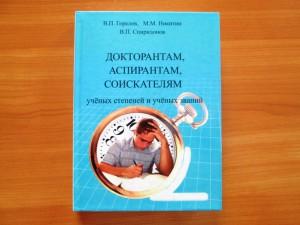 Gorelov